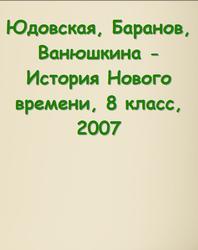 Всеобщая история, 8 класс, История нового времени, 1800-1913, Юдовская А.Я., Баранов П.А., Ванюшкина Л.М., 2007