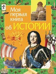 Моя первая книга об истории, Симонова Е.В., 2008