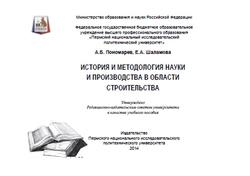 История и методология науки и производства в области строительства, Пономарев А.Б., Шаламова Е.А., 2014