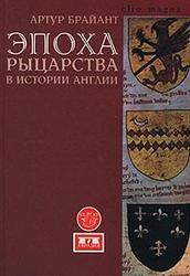 Эпоха рыцарства в истории Англии, Брайант А.