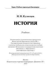 История, Кузнецов И.Н., 2013