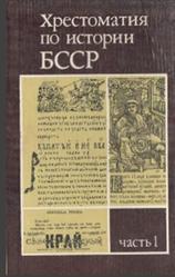 Хрестоматия по истории БССР, Часть 1, Зуев Е.М., Копысский З.Ю., 1987