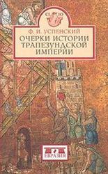 Очерки истории Трапезундской империи, Успенский Ф.И.
