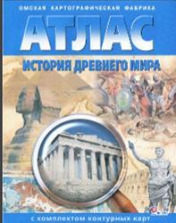 Атлас, История древнего мира, С комплектом контурных карт, Стоялова Н.Д.