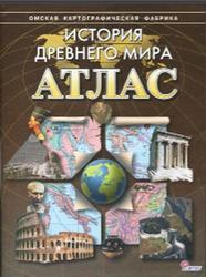 Атлас, История древнего мира