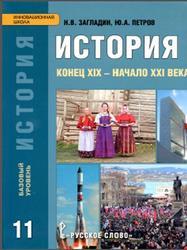 История, Конец XIX-начало XXI века, 11 класс, Базовый уровень, Загладин Н.В., Петров Ю.А., 2014