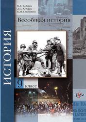 Всеобщая история, 9 класс, Хейфец В.Л., Хейфец Л.С., Северинов К.М., Мясников В.С., 2013