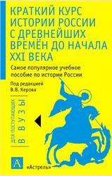 Краткий курс истории России с древнейших времён до начала XXI века, Керов В.В.