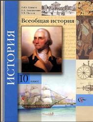 Всеобщая история, 10 класс, Климов О.Ю., Земляницин В.А., Носков В.В., 2013