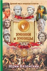 От фараона Хеопса до императора Нерона, Древний мир в вопросах и ответах, Вяземский Ю.П.