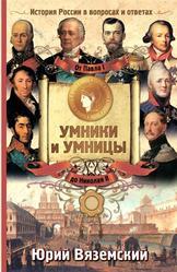 От Павла I до Николая II, История России в вопросах и ответах, Вяземский Ю.П., 2014