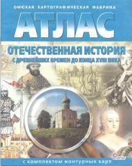 Атлас, отечественная история с древнейших времен до конца XVIII века, 2014