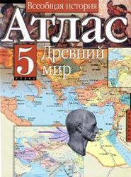 Атлас, Всеобщая история, Древний мир, 5 класс, 2013