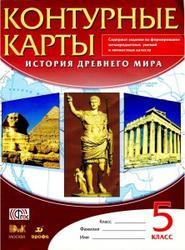 История Древнего мира, 5 класс, Контурные карты, 2014