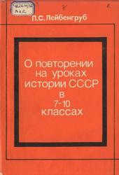 О повторении на уроках истории СССР в 7-10 классах, Лейбенгруб П.С., 1987