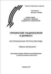 Украинский национализм и Донбасс, Историческая ретроспектива, Сборник материалов, Житинский И.Ю., 2010