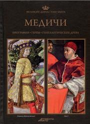 Великие династии мира, Медичи, Стефан Ежи Цяра, 2012