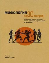 Мифология за 30 секунд, Роберт А. Сигал, 2013