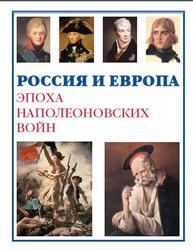 Россия и Европа, Эпоха Наполеоновских войн, 2012
