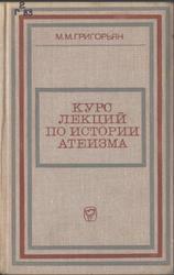Курс лекций по истории атеизма, Григорьян М.М., 1974