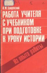Работа учителя с учебником при подготовке к уроку истории, Грицевский И.М., 1987
