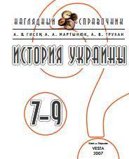История Украины, 7 9 классы,наглядный справочник, Гисем А.В., Мартынюк А.А., Трухан А.Ф., 2007