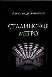Сталинское метро, Исторический путеводитель, Зиновьев А.Н., 2011