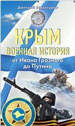 Крым, Военная история, От Ивана Грозного до Путина, Верхотуров Д.Н., 2014