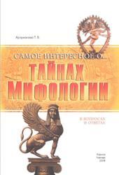 Самое интересное о тайнах мифологии в вопросах и ответах, Арзуманова Т.В., 2008