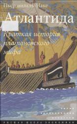 Атлантида, Краткая история платоновского мифа, Видаль-Наке П., 2012