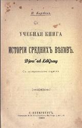 Исторiи среднихъ вѢковъ, Карѣевъ Н., 1900