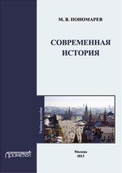 Современная история, Пономарев М.В., 2013