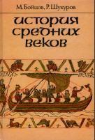 История средних веков, учебник для VII класса средних учебных заведений, Бойцов М., Шукуров Р., 1995