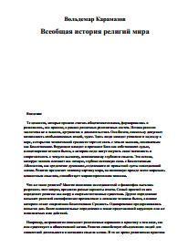 Всеобщая история религий мира, Карамазов В.Д., 2011