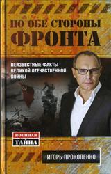 По обе стороны фронта, Неизвестные факты Великой Отечественной войны, Прокопенко И.С., 2015