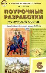 Поурочные разработки по истории России, 6 класс, Сорокина Е.Н., 2014