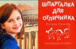 Шпаргалка для отличника, История Отечества, Всемирная история, Голосовская А., 2014