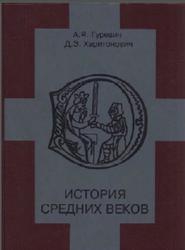 История средних веков, Гуревич A.Я., Харитонович Д.Э., 1995