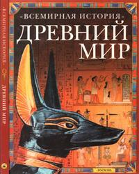 Древний мир, Чандлер Ф., 1999