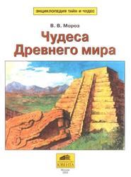 Энциклопедия тайн и чудес, Чудеса Древнего мира, Мороз В.В., 2005