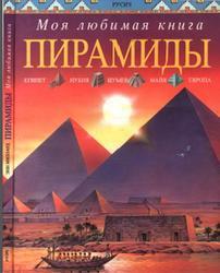Пирамиды, Миллард Энн, 1998
