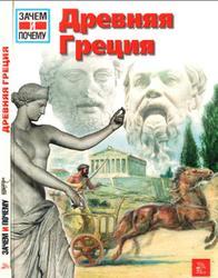 Древняя Греция, Финк Герхард, 2007