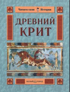 Древний крит, Колпакова О.В.