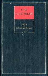 История России с древнейших времен, Том 1-29, Соловьев С.М.