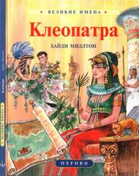 Клеопатра, Мидлтон Х., 1998