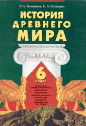История Древнего мира, 6 класс, Голованов С.А., Костырко С.В., 2006