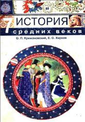 История средних веков, 7 класс, Крижановский О.П., Хирная Е.О., 2007
