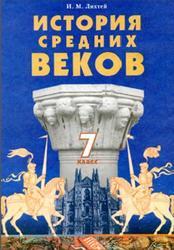 История средних веков, 7 класс, Лихтей И.М., 2007