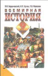 Всемирная история, 9 класс, Бердичевский Я.М., Щупак И.Я., Морозова Л.В., 2009