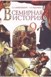 Всемирная история, 9 класс, Осмоловский С.А., Ладыченко Т.В., 2009